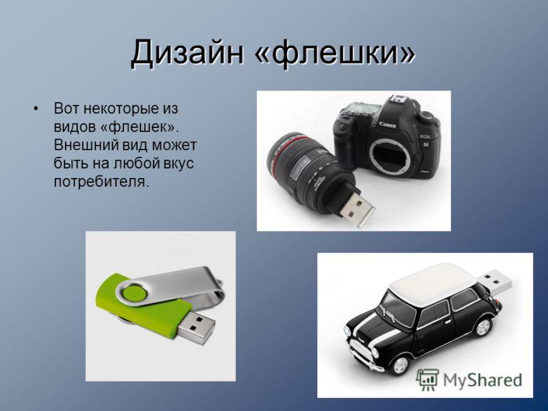 Дизайн «флешки» Вот некоторые из видов «флешек». Внешний вид может быть на любой вкус потребителя.