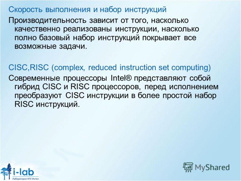 Скорость выполнения и набор инструкций Производительность зависит от того, насколько качественно реализованы инструкции, насколько полно базовый набор инструкций покрывает все возможные задачи. CISC,RISC (complex, reduced instruction set computing) С