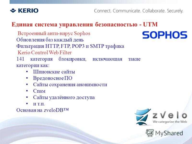 Единая система управления безопасностью - UTM Встроенный анти-вирус Sophos Обновления баз каждый день Фильтрация HTTP, FTP, POP3 и SMTP трафика Kerio Control Web Filter 141 категория блокировки, включающая такие категории как: Шпионские сайты Вредоно