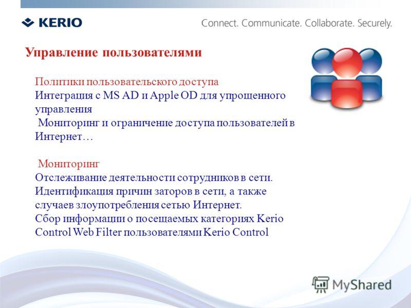 Управление пользователями Политики пользовательского доступа Интеграция с MS AD и Apple OD для упрощенного управления Мониторинг и ограничение доступа пользователей в Интернет… Мониторинг Отслеживание деятельности сотрудников в сети. Идентификация пр