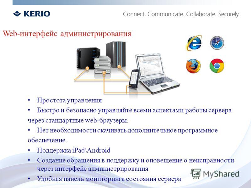 Web-интерфейс администрирования Простота управления Быстро и безопасно управляйте всеми аспектами работы сервера через стандартные web-браузеры. Нет необходимости скачивать дополнительное программное обеспечение. Поддержка iPad\Android Создание обращ