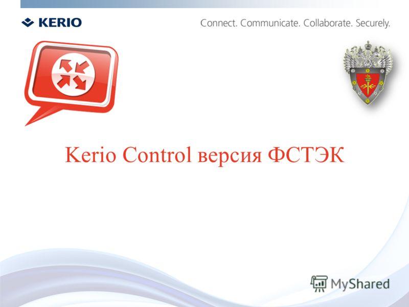 Kerio Control версия ФСТЭК