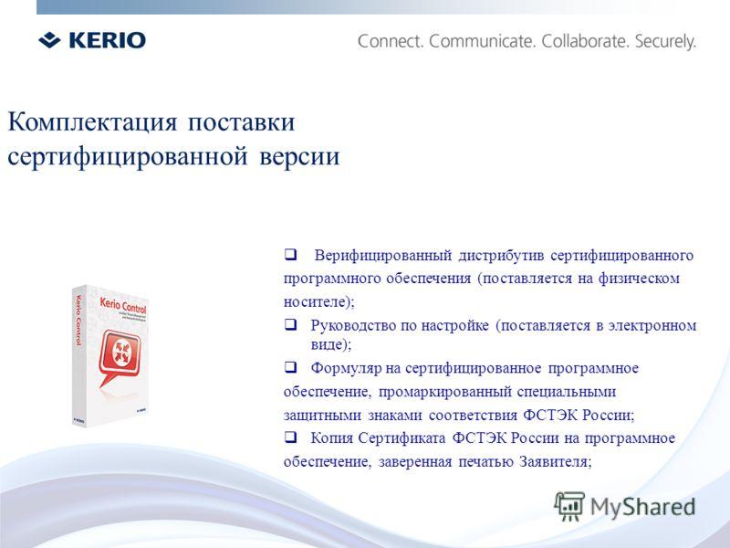 Верифицированный дистрибутив сертифицированного программного обеспечения (поставляется на физическом носителе); Руководство по настройке (поставляется в электронном виде); Формуляр на сертифицированное программное обеспечение, промаркированный специа