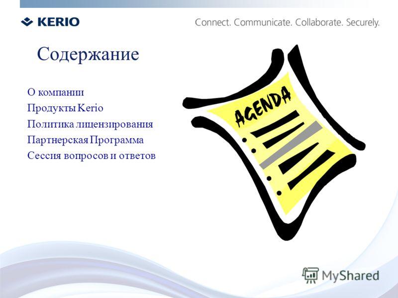 Содержание О компании Продукты Kerio Политика лицензирования Партнерская Программа Сессия вопросов и ответов