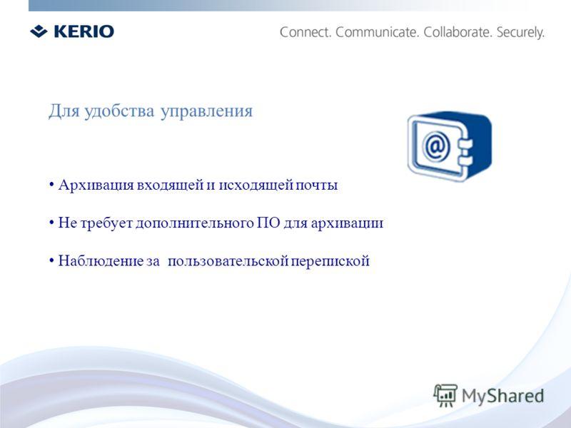 Для удобства управления Архивация входящей и исходящей почты Не требует дополнительного ПО для архивации Наблюдение за пользовательской перепиской