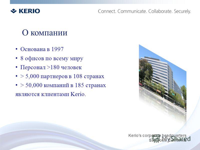 О компании Основана в 1997 8 офисов по всему миру Персонал >180 человек > 5,000 партнеров в 108 странах > 50,000 компаний в 185 странах являются клиентами Kerio. Kerios corporate headquarters San Jose, California