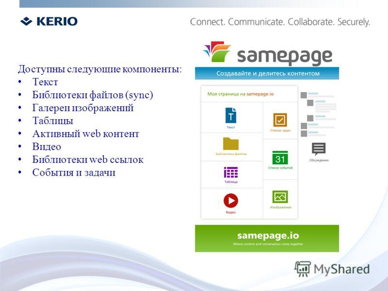 Доступны следующие компоненты: Текст Библиотеки файлов (sync) Галереи изображений Таблицы Активный web контент Видео Библиотеки web ссылок События и задачи