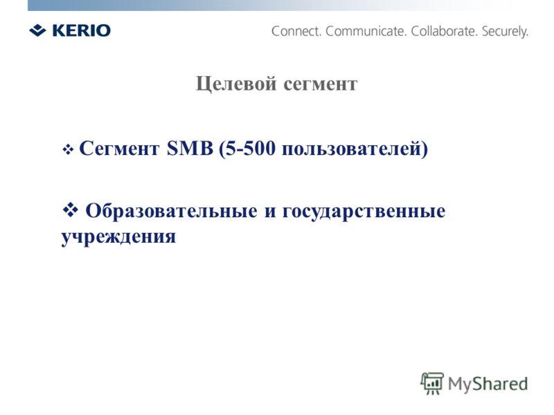 Сегмент SMB (5-500 пользователей) Образовательные и государственные учреждения Целевой сегмент