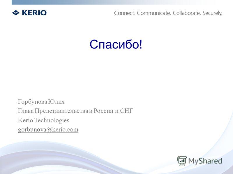 Спасибо! Горбунова Юлия Глава Представительства в России и СНГ Kerio Technologies gorbunova@kerio.com