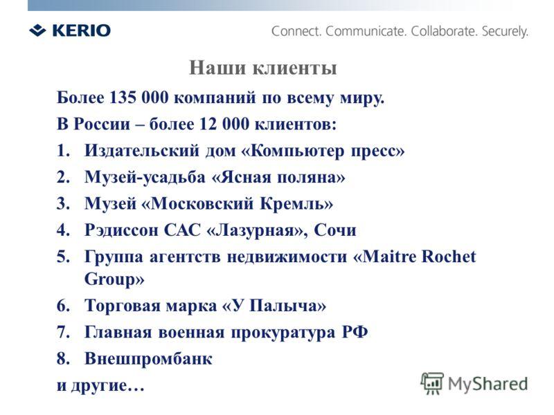 Более 135 000 компаний по всему миру. В России – более 12 000 клиентов: 1.Издательский дом «Компьютер пресс» 2.Музей-усадьба «Ясная поляна» 3.Музей «Московский Кремль» 4.Рэдиссон САС «Лазурная», Сочи 5.Группа агентств недвижимости «Maitre Rochet Grou