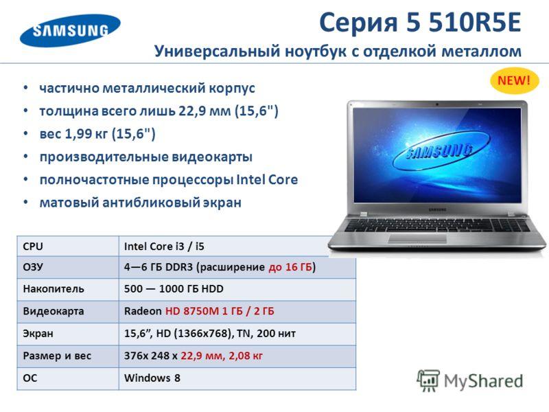 Серия 5 510R5E Универсальный ноутбук с отделкой металлом частично металлический корпус толщина всего лишь 22,9 мм (15,6