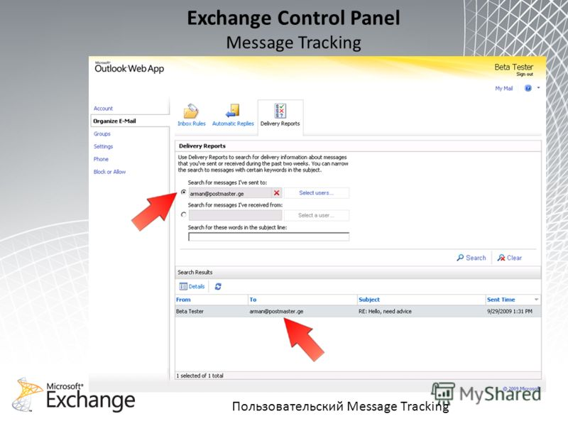 Пользовательский Message Tracking Exchange Control Panel Message Tracking
