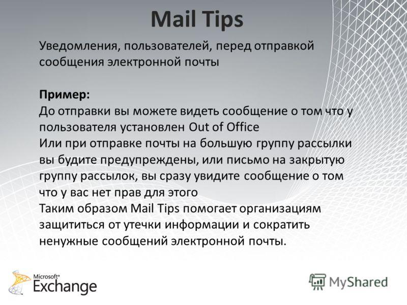 Mail Tips Уведомления, пользователей, перед отправкой сообщения электронной почты Пример: До отправки вы можете видеть сообщение о том что у пользователя установлен Out of Office Или при отправке почты на большую группу рассылки вы будите предупрежде