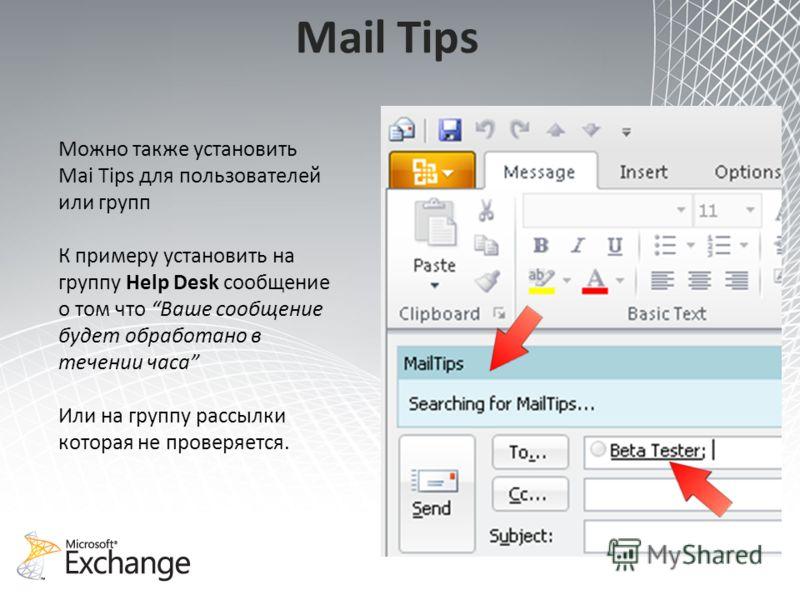 Mail Tips Можно также установить Mai Tips для пользователей или групп К примеру установить на группу Help Desk сообщение о том что Ваше сообщение будет обработано в течении часа Или на группу рассылки которая не проверяется.