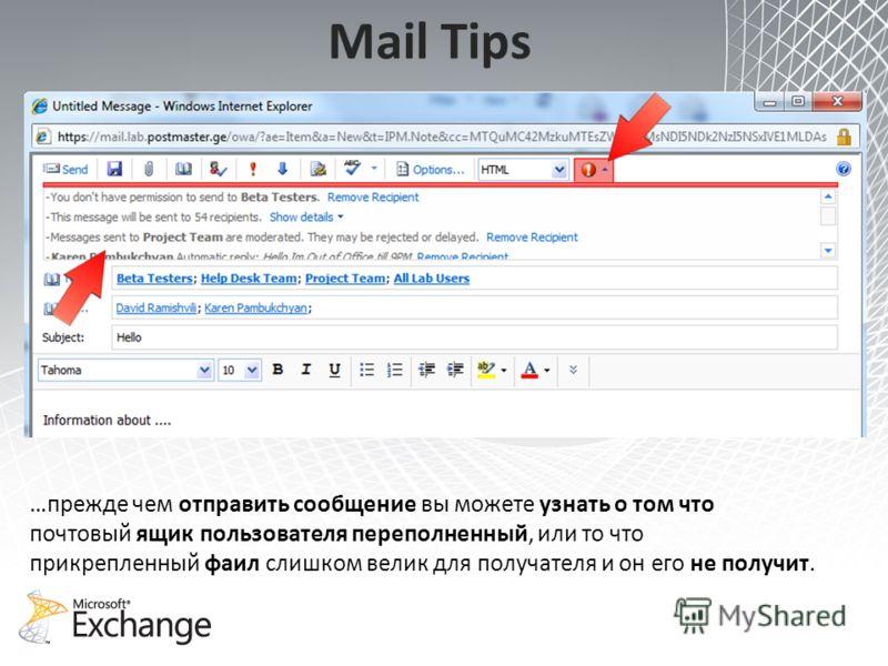 …прежде чем отправить сообщение вы можете узнать о том что почтовый ящик пользователя переполненный, или то что прикрепленный фаил слишком велик для получателя и он его не получит.