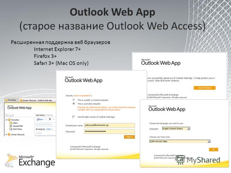 Outlook Web App (старое название Outlook Web Access) Расширенная поддержка веб браузеров Internet Explorer 7+ Firefox 3+ Safari 3+ (Mac OS only)
