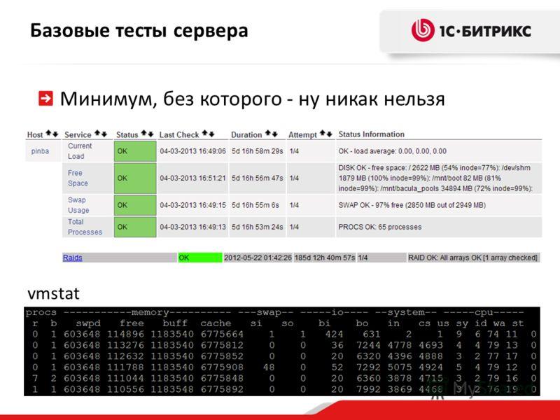 Базовые тесты сервера Минимум, без которого - ну никак нельзя vmstat