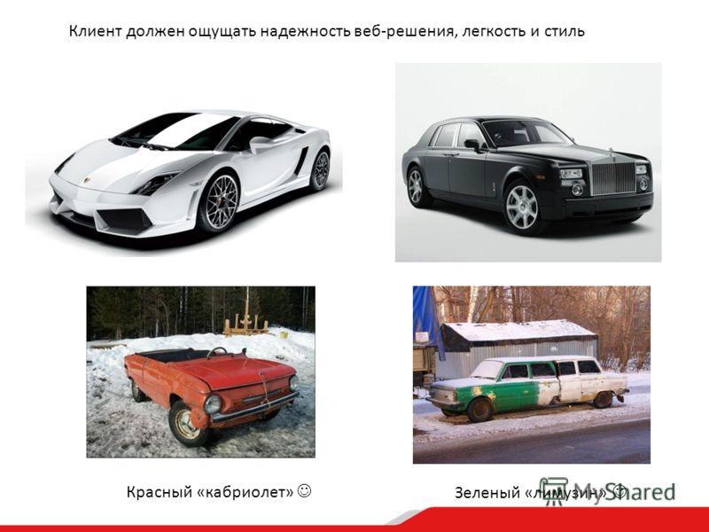 Клиент должен ощущать надежность веб-решения, легкость и стиль Красный «кабриолет» Зеленый «лимузин»