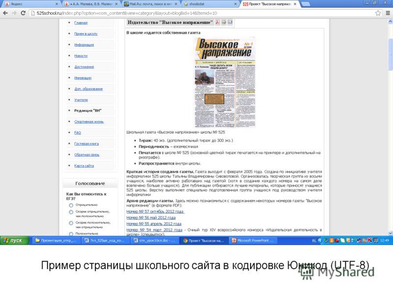 Пример страницы школьного сайта в кодировке Юникод (UTF-8)
