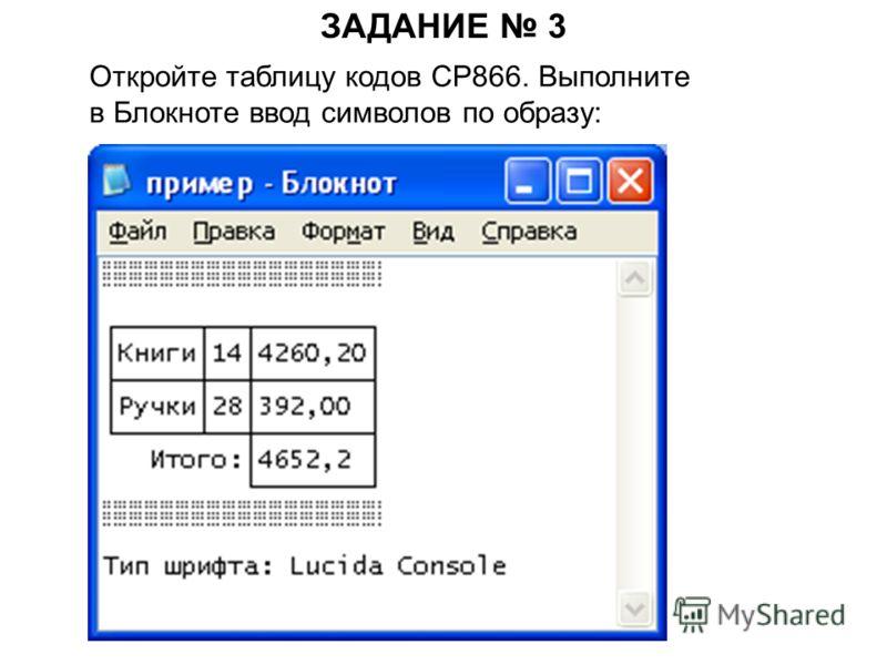 ЗАДАНИЕ 3 Откройте таблицу кодов CP866. Выполните в Блокноте ввод символов по образу: