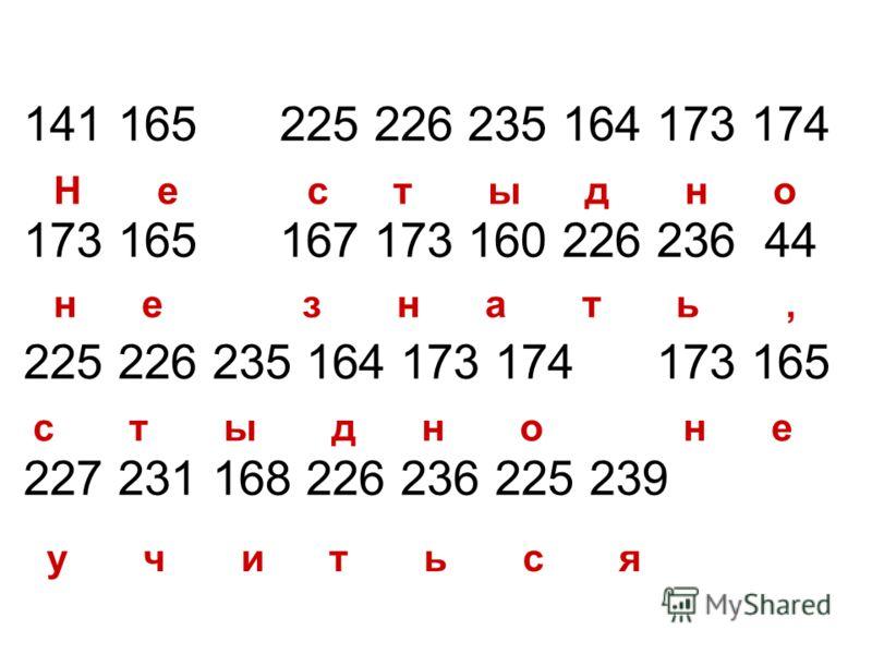 141 165 225 226 235 164 173 174 173 165 167 173 160 226 236 44 225 226 235 164 173 174 173 165 227 231 168 226 236 225 239 Н е с т ы д н о у ч и т ь с я н е з н а т ь, с т ы д н о н е