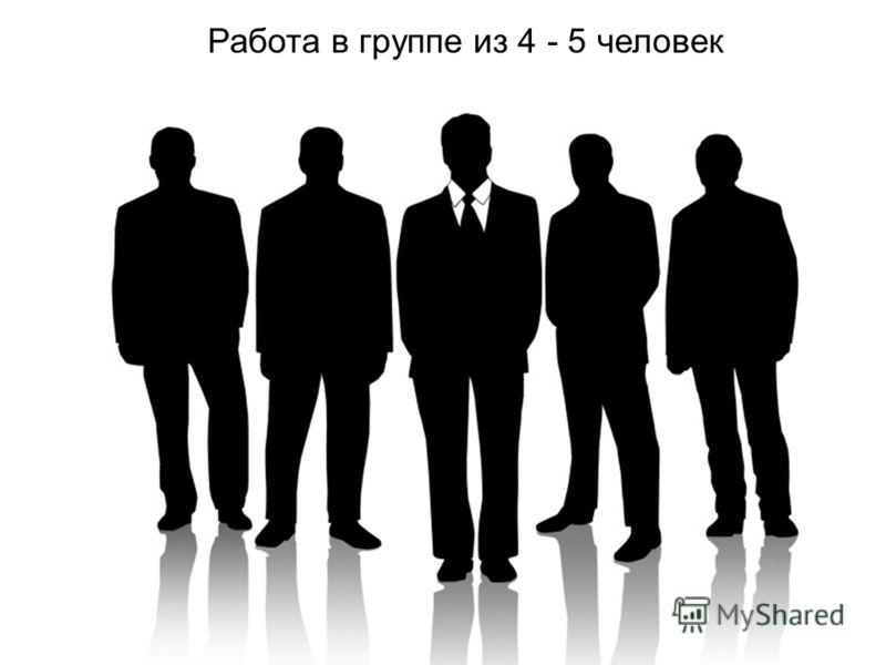 Работа в группе из 4 - 5 человек
