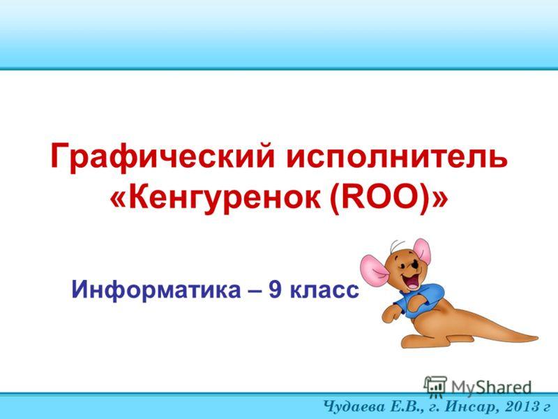 Графический исполнитель «Кенгуренок (ROO)» Информатика – 9 класс