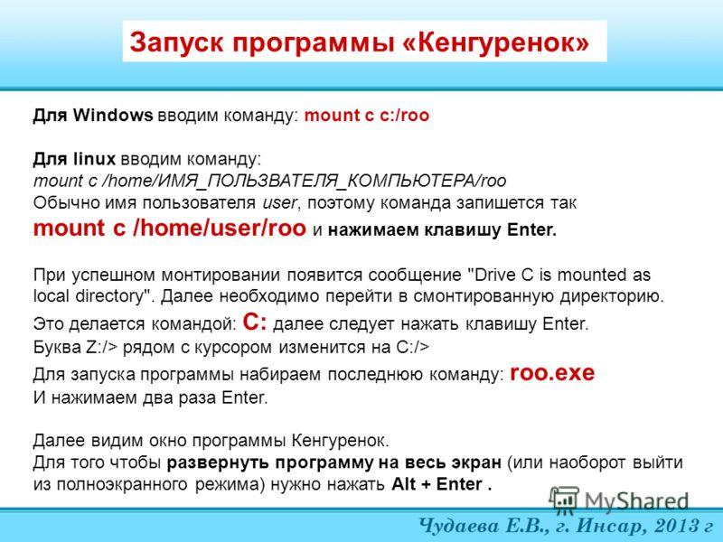 Для Windows вводим команду: mount c c:/roo Для linux вводим команду: mount c /home/ИМЯ_ПОЛЬЗВАТЕЛЯ_КОМПЬЮТЕРА/roo Обычно имя пользователя user, поэтому команда запишется так mount c /home/user/roo и нажимаем клавишу Enter. При успешном монтировании п