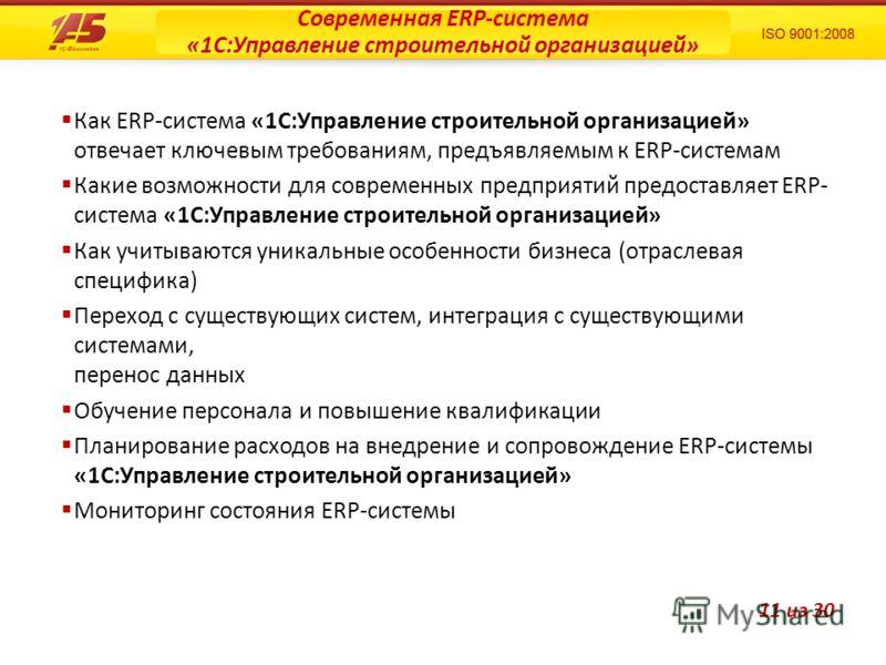 Как ERP-система «1С:Управление строительной организацией» отвечает ключевым требованиям, предъявляемым к ERP-системам Какие возможности для современных предприятий предоставляет ERP- система «1С:Управление строительной организацией» Как учитываются у