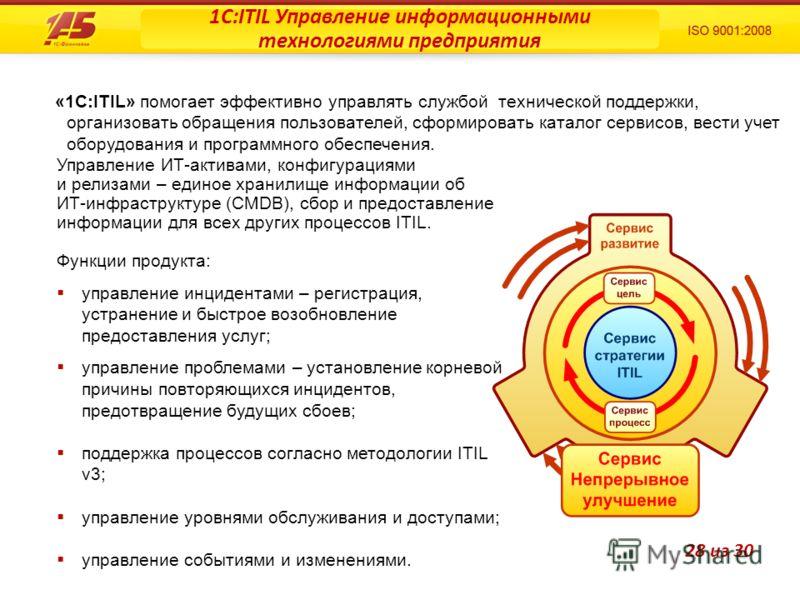 Управление ИТ-активами, конфигурациями и релизами – единое хранилище информации об ИТ-инфраструктуре (CMDB), сбор и предоставление информации для всех других процессов ITIL. Функции продукта: управление инцидентами – регистрация, устранение и быстрое