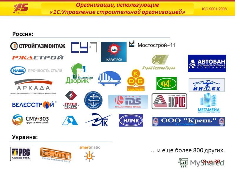 Украина: Россия:... и еще более 800 других. Организации, использующие «1С:Управление строительной организацией» 8 из 30