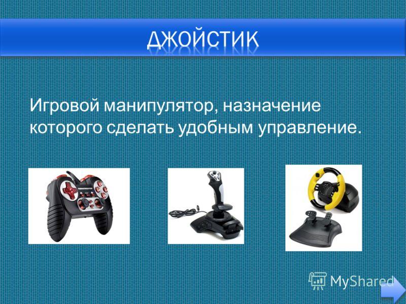 Игровой манипулятор, назначение которого сделать удобным управление.
