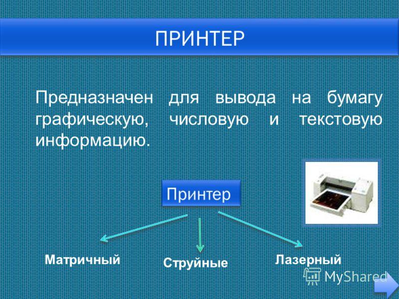 Лазерный Струйные Предназначен для вывода на бумагу графическую, числовую и текстовую информацию. Матричный