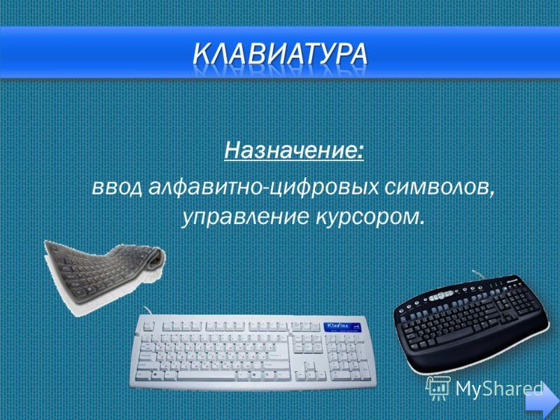 Назначение: ввод алфавитно-цифровых символов, управление курсором.