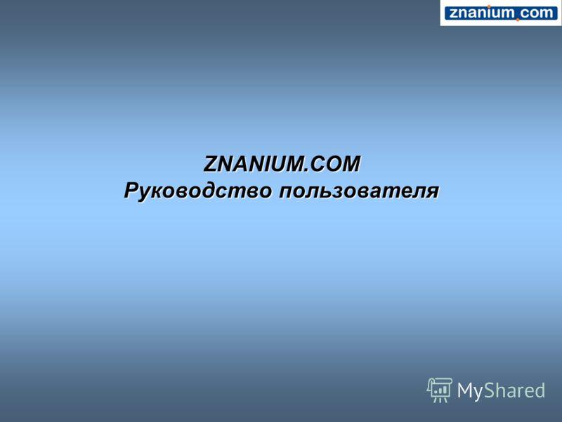 ZNANIUM.COM Руководство пользователя