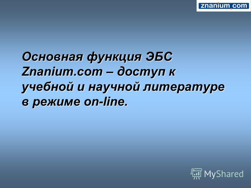 Основная функция ЭБС Znanium.com – доступ к учебной и научной литературе в режиме on-line.