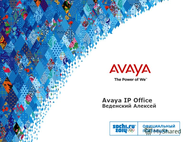 © 2011 Avaya Inc. All rights reserved. 1 Avaya IP Office Веденский Алексей