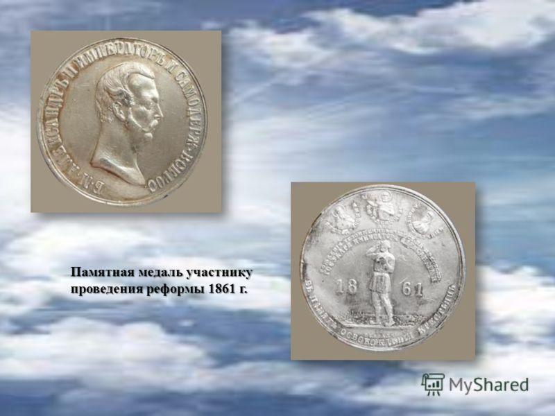 Памятная медаль участнику проведения реформы 1861 г.