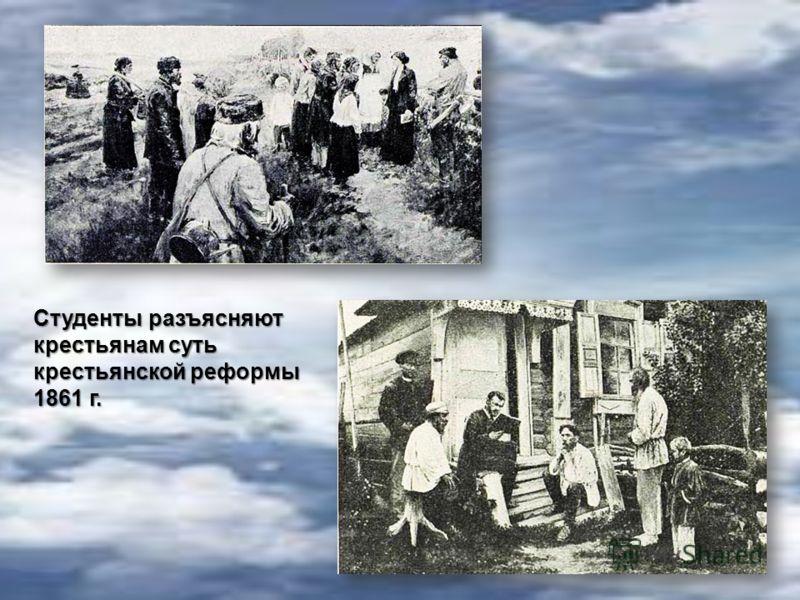 Студенты разъясняют крестьянам суть крестьянской реформы 1861 г.