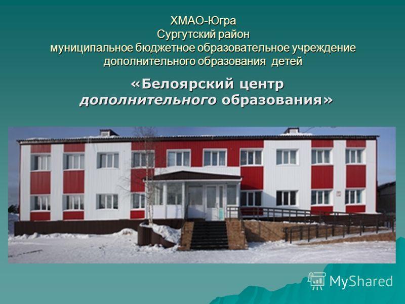 ХМАО-Югра Сургутский район муниципальное бюджетное образовательное учреждение дополнительного образования детей «Белоярский центр дополнительного образования»