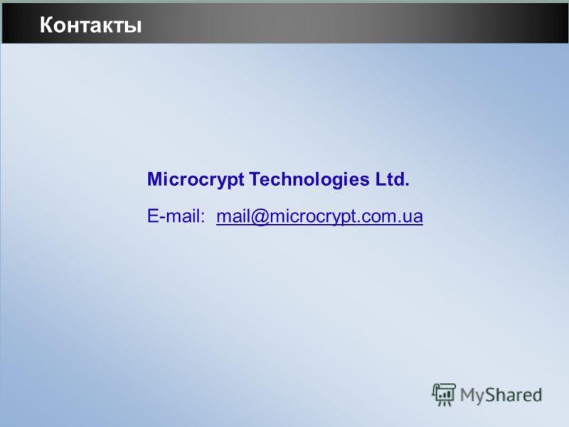 Контакты Microcrypt Technologies Ltd. E-mail: mail@microcrypt.com.ua