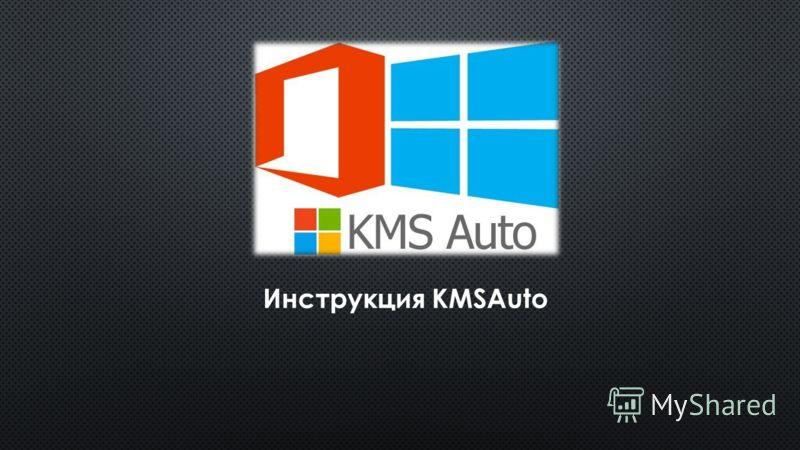 Инструкция KMSAuto