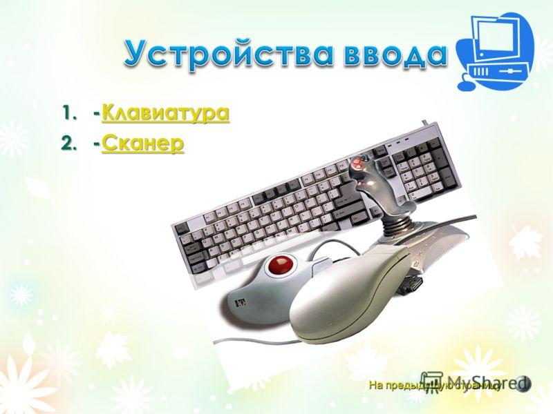 1. -Клавиатура Клавиатура 2. -Сканер Сканер На предыдущую страницу