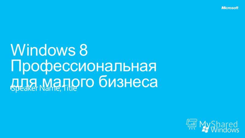Windows 8 Профессиональная для малого бизнеса Speaker Name, Title