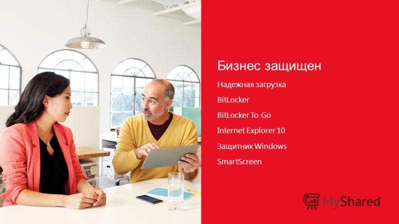 Бизнес защищен Надежная загрузка BitLocker BitLocker To Go Internet Explorer 10 Защитник Windows SmartScreen