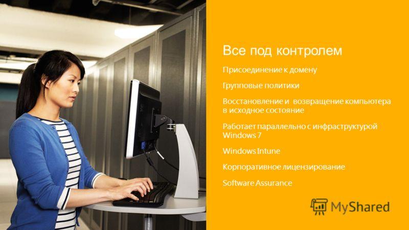 Все под контролем Присоединение к домену Групповые политики Восстановление и возвращение компьютера в исходное состояние Работает параллельно с инфраструктурой Windows 7 Windows Intune Корпоративное лицензирование Software Assurance