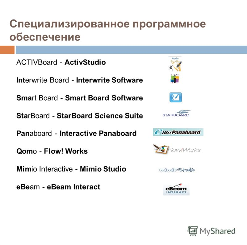 Специализированное программное обеспечение ACTIVBoard - ActivStudio Interwrite Board - Interwrite Software Smart Board - Smart Board Software StarBoard - StarBoard Science Suite Panaboard - Interactive Panaboard Qomo - Flow! Works Mimio Interactive -