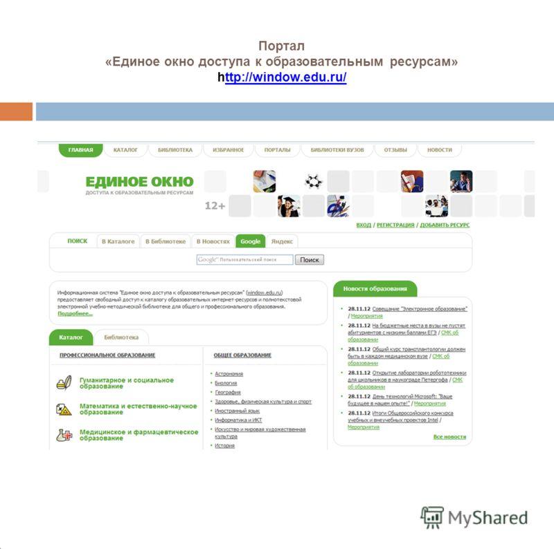 Портал «Единое окно доступа к образовательным ресурсам» http://window.edu.ru/