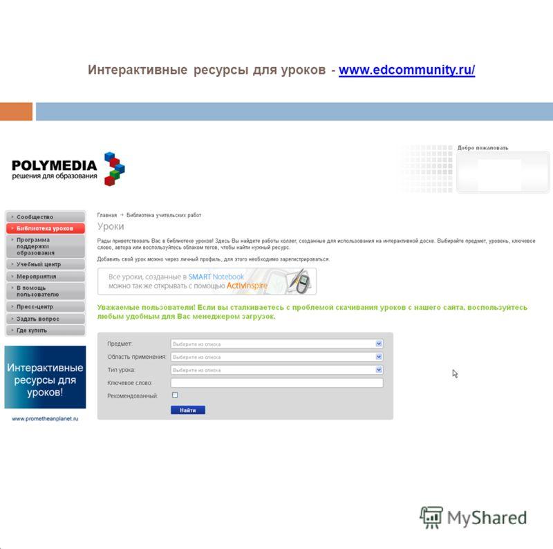 Интерактивные ресурсы для уроков - www.edcommunity.ru/