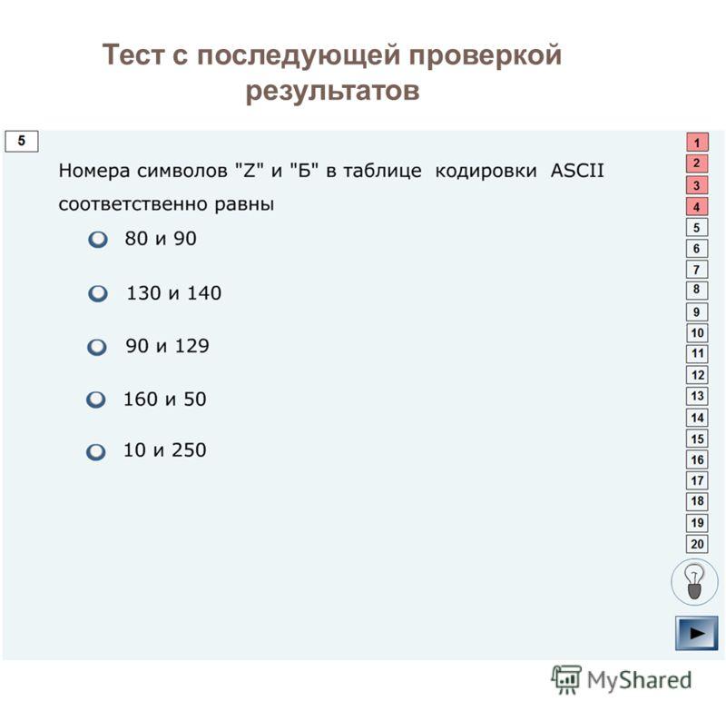Тест с последующей проверкой результатов